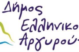 Ανάγκες σε τρόφιμα από το Κοινωνικό Παντοπωλείο Δήμου Ελληνικού-Αργυρούπολης