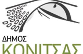 Ανάγκες σε τρόφιμα από το Κοινωνικό Παντοπωλείο του Δήμου Κόνιτσας