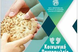 Ανάγκες σε τρόφιμα από το Κοινωνικό Παντοπωλείο Ιεράς Μητρόπολης Κίτρους, Κατερίνης και Πλαταμώνος