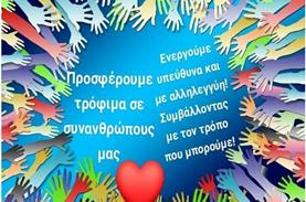 Ανάγκες από το Κοινωνικό Παντοπωλείο Δήμου Νάουσας