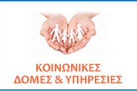 Ανάγκες από το Κοινωνικό Παντοπωλείο Δήμου Ελληνικού – Αργυρούπολης