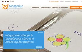 The new website of Boroume
