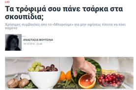 """""""Τα τρόφιμά σου πάνε τσάρκα στα σκουπίδια;""""Άρθρο της Αναστασίας Βουτσινά στην Athens Voice"""