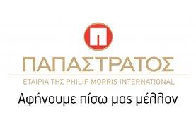 H «Παπαστράτος» και οι συνεργάτες της στηρίζουν το πρόγραμμα «Είμαστε Οικογένεια»