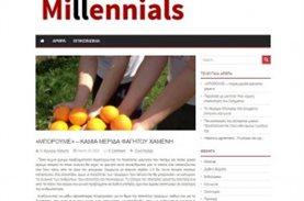 Παρουσίαση του Μπορούμε στο millennials.gr