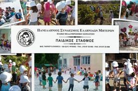 Ανάγκη για ελαιόλαδο στον Πανελλήνιο Σύνδεσμο Ελληνίδων Μητέρων