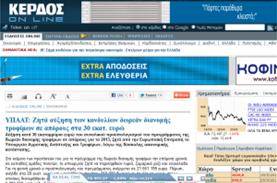 ΥΠΑΑΤ: Ζητά αύξηση των κονδυλίων δωρεάν διανομής τροφίμων σε απόρους στα 30 εκατ. ευρώ
