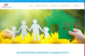 """Το οικοτροφείο""""Παιδικό Σπίτι""""στον Πειραιά έχει ανάγκη την υποστήριξή μας"""