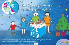 3.000 χριστουγεννιάτικα γεύματα από την ΑΒ Βασιλόπουλος προσφέρθηκαν και φέτος σε όλη την Ελλάδα με τη βοήθεια του ΜΠΟΡΟΥΜΕ