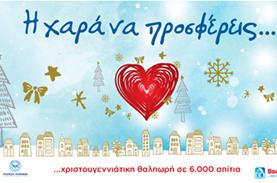 6.000 Χριστουγεννιάτικα τραπέζια αγάπης